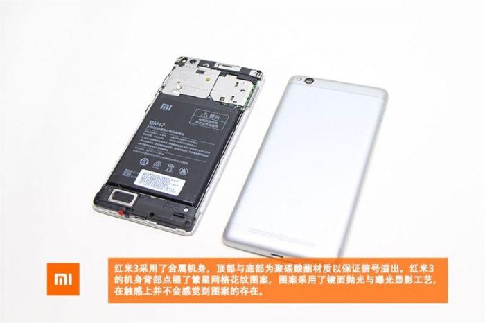 Xiaomi Redmi 3: предлагаем заглянуть внутрь корпуса – фото 4