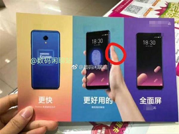 Промо-плакат Meizu M6S подтверждает сканер отпечатков пальцев на правой грани – фото 1