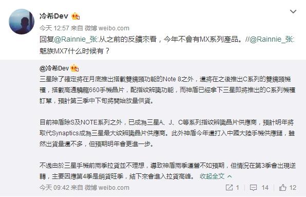 Почему Meizu не выпустит MX7 – фото 2