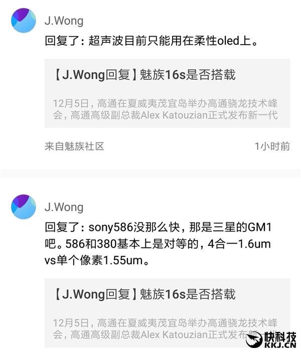 Meizu может готовить свой мобильник с 48 Мп камерой – фото 1