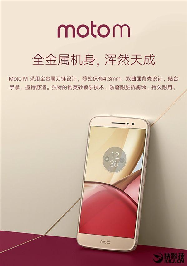 Motorola анонсировала Moto M с процессором Helio P15 – фото 3