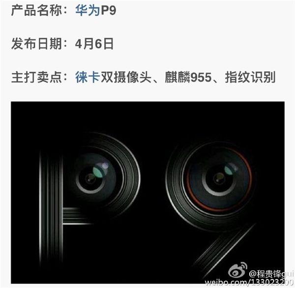 LG G5, Meizu M3 Note, Huawei P9 и LeEco Le 2 – основные премьеры апреля – фото 3