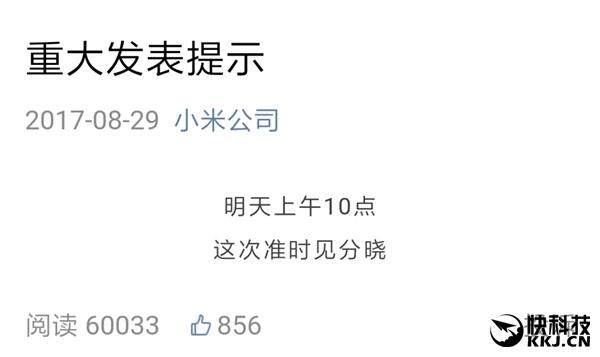 Завтра Xiaomi сделает заявление. Объявление об анонсе 13 сентября Xiaomi Mi MIX 2? – фото 1
