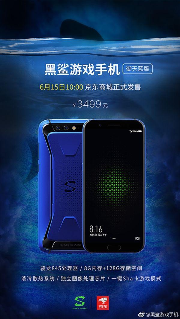 Xiaomi Black Shark теперь в новом модном цвете – фото 1