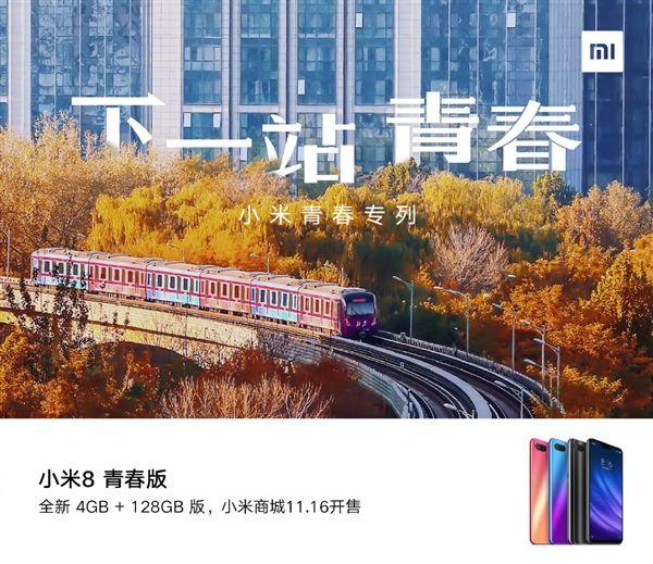 Xiaomi Mi 8 Lite получил еще одну версию – фото 2