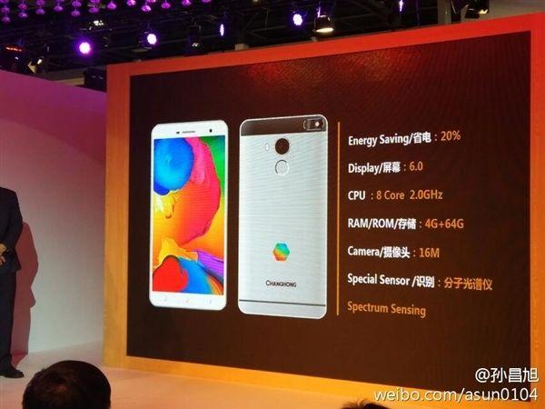 Changhong H2 – первый смартфон с молекулярным датчиком – фото 4