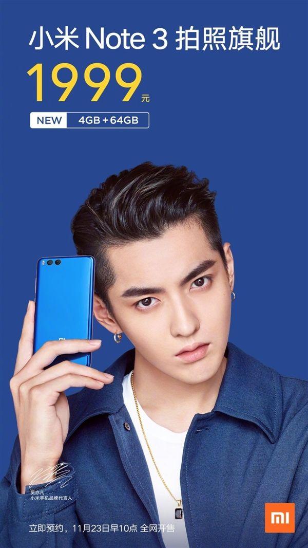 Xiaomi Mi Note 3 получил «лайт» версию с 4 Гб оперативной памяти – фото 2