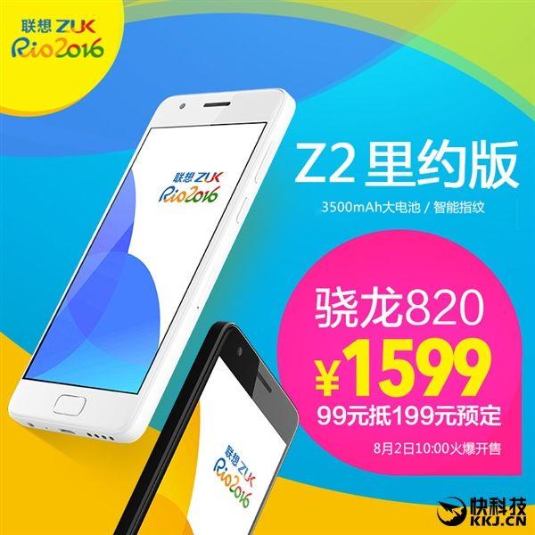 ZUK Z2 Rio Edition получил конфигурацию памяти 3+32 Гб и стал самым доступным смартфоном с чипом Snapdragon 820 – фото 4