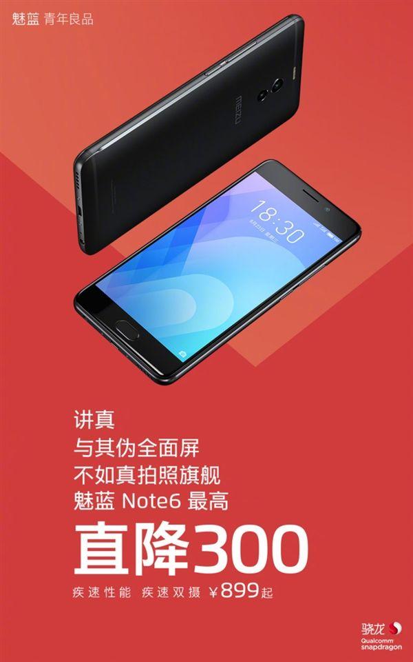 Meizu M6 Note подешевел в Китае – фото 3