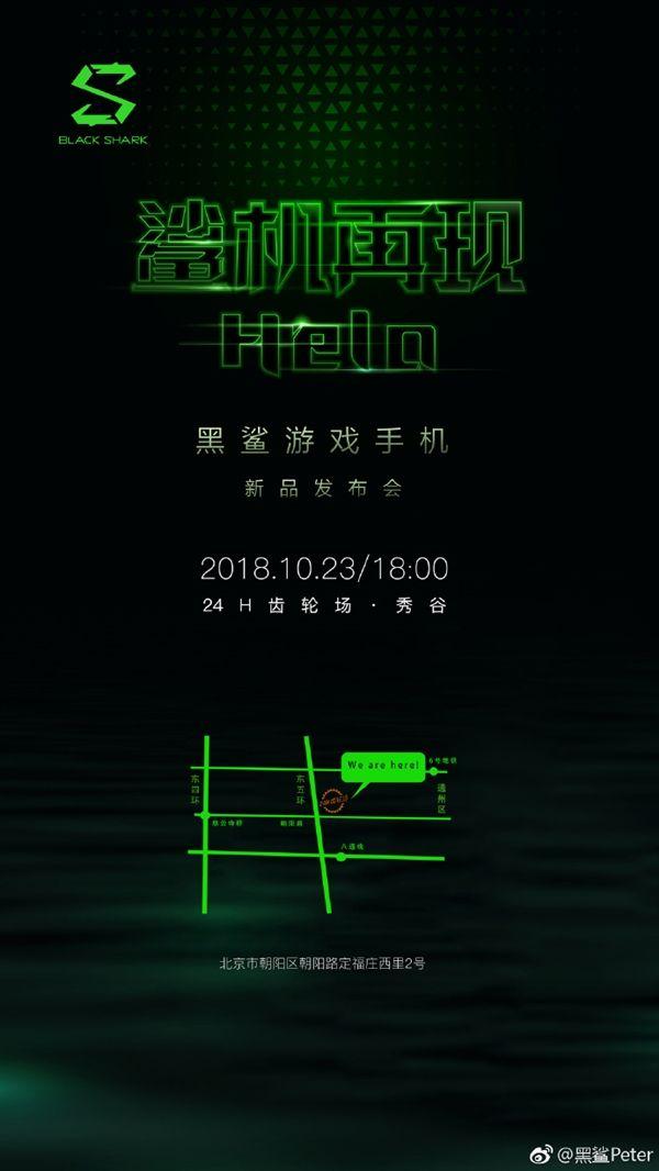 Xiaomi Black Shark 2 могут представить 23 октября – фото 4