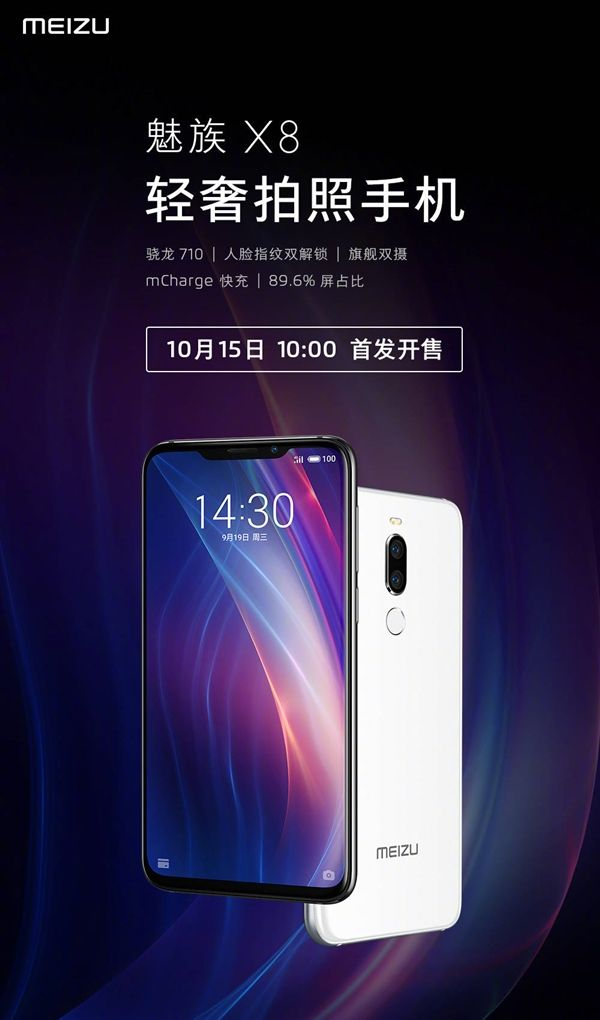 Объявили дату старта продаж Meizu X8 – фото 1