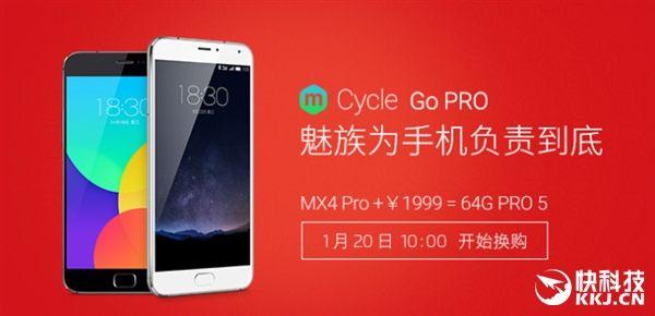 Meizu предложила владельцам Meizu MX4 Pro выкупить их смартфоны в обмен на скидку при покупке Pro 5 – фото 2