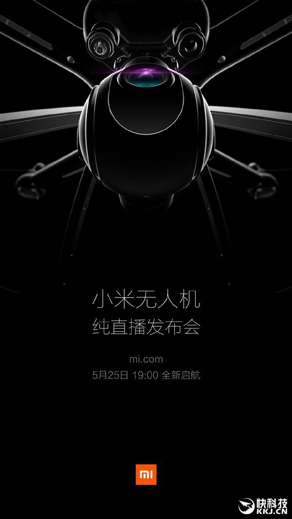 Квадрокоптер от Xiaomi дебютирует 25 мая – фото 2