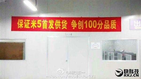 Xiaomi Mi5: завод Foxconn приступил к сборке смартфона – фото 1