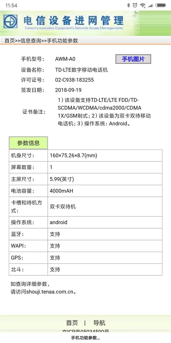 Xiaomi готовит Black Shark 2 и он сертифицирован TENAA – фото 3