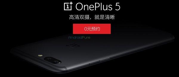 OnePlus 5: последние подробности о цене и характеристиках, а также пример фото на камеру флагмана – фото 1