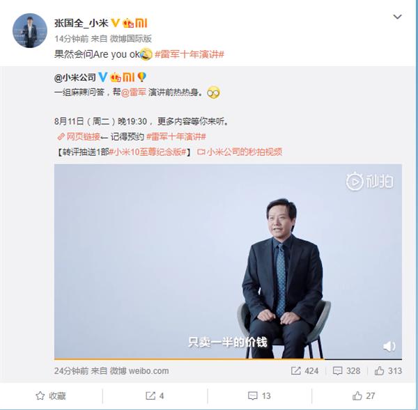 Лэй Цюнь: Xiaomi — эта команда энтузиастов-профанов, не разбирающаяся в смартфонах – фото 1
