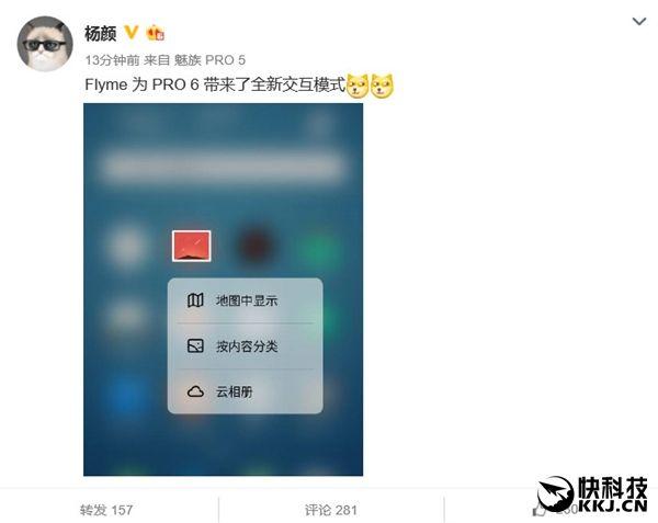 Meizu MX6 и Pro 6 получат новые возможности мультитач-интерфейса – фото 2