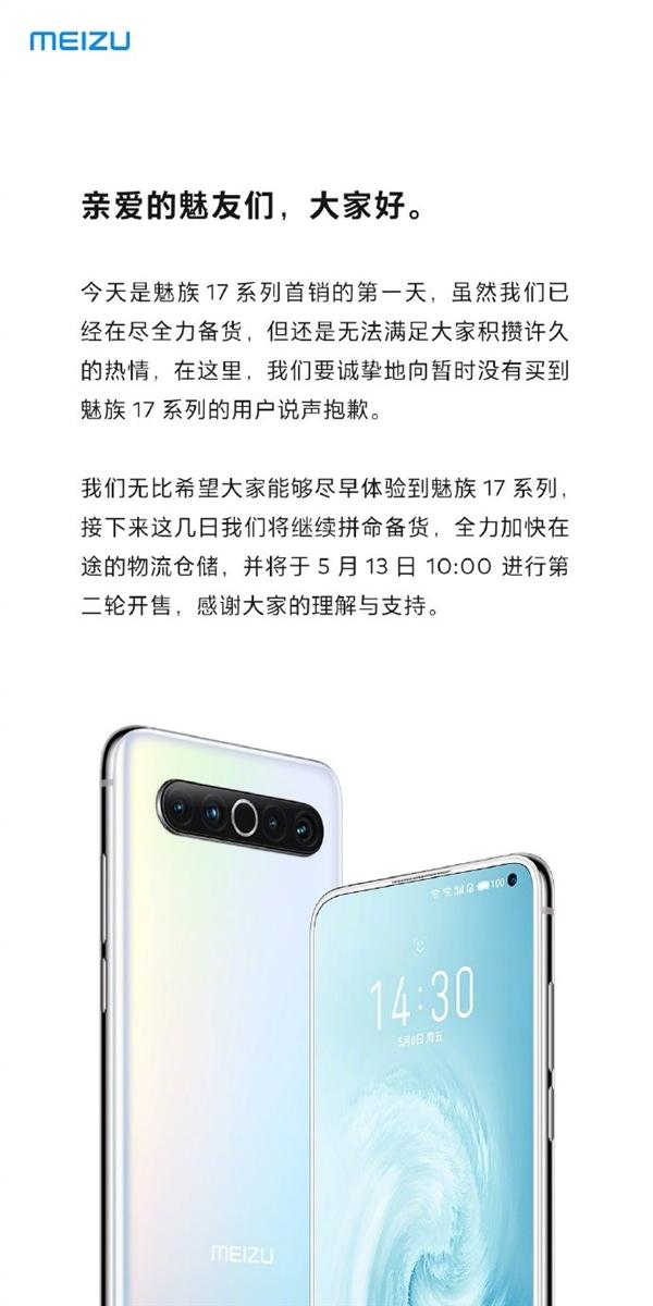 Недостаточно 90 Гц? Компания разгонит дисплеи серии Meizu 17 до 120 Гц – фото 2