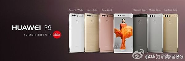 Huawei P9 и P9 Plus: характеристики, цены и краткие итоги – фото 2