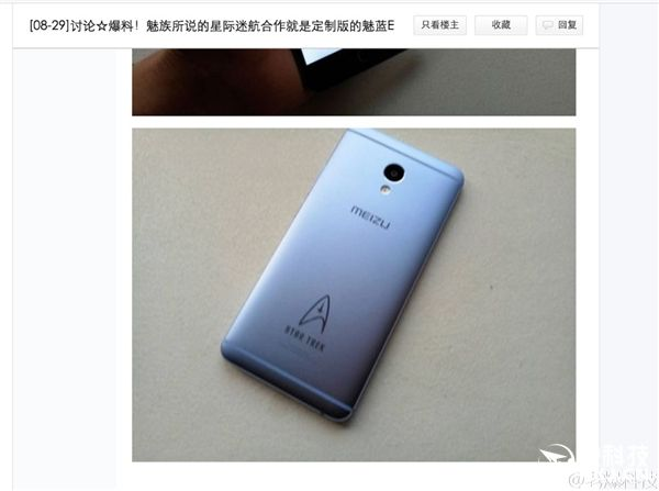 Meizu M3E (Blue Charm E) получит версию Star Trek Edition – фото 2