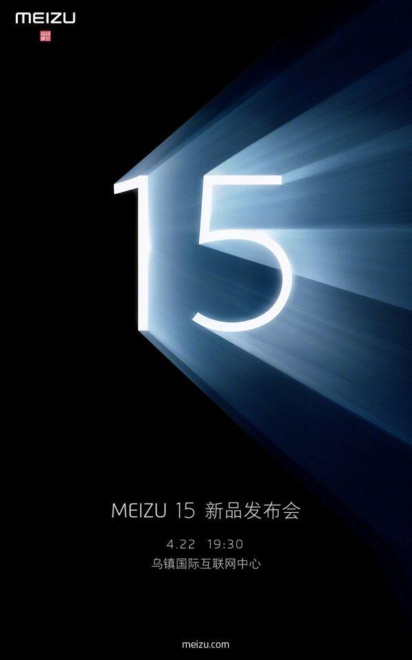 Meizu объявила дату презентации линейки Meizu 15 – фото 2
