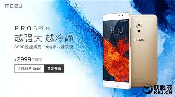 Meizu Pro 6 Plus поступит в продажу 23 декабря – фото 1