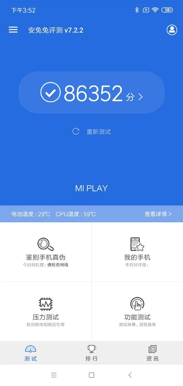 Первый результат теста Xiaomi Mi Play с Helio P35 в AnTuTu – фото 2