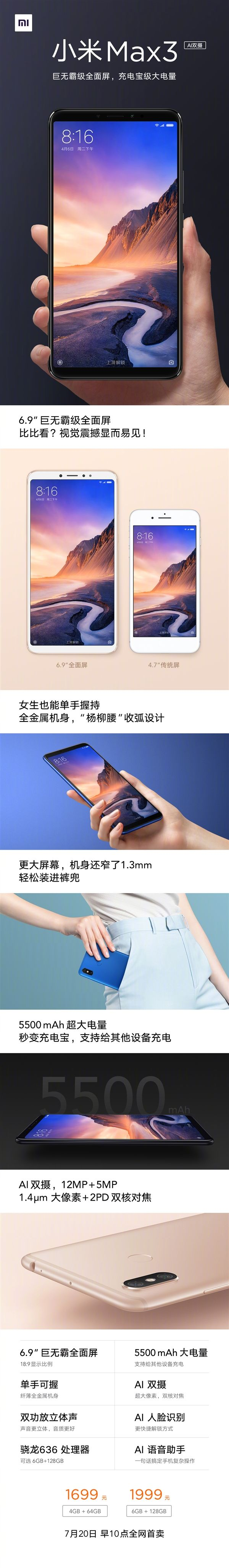 Анонс Xiaomi Mi Max 3: еще больше экрана, камер и миллиампер в батарейке – фото 10