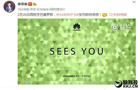 Huawei P10: яркая палитра цветов и предположительные цены – фото 1
