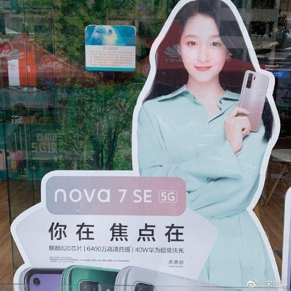 Изображение Huawei Nova 7 SE: «дырка», квадрокамера и другие детали – фото 1