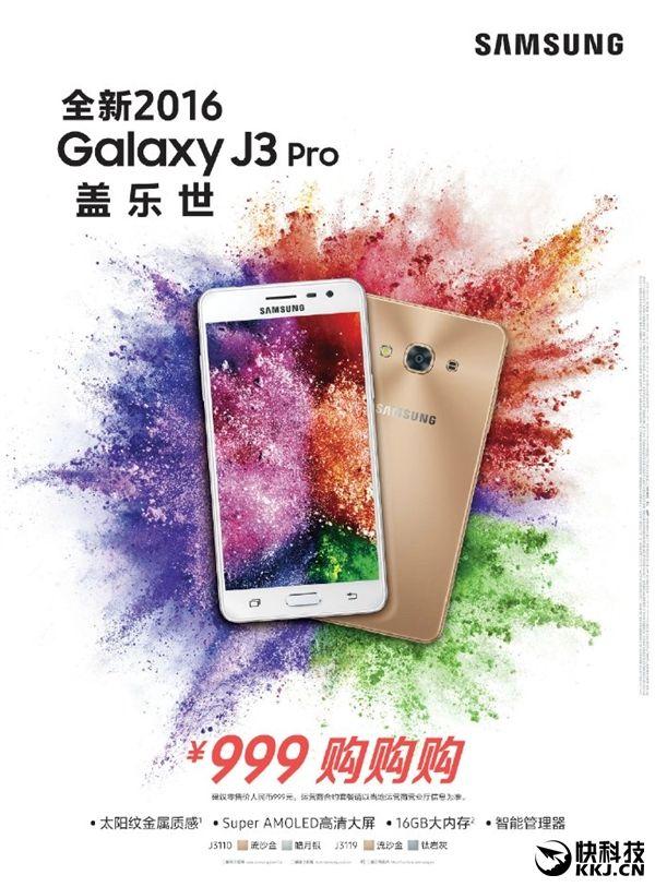 Samsung Galaxy J3 Pro (2016) с 5-дюймовым AMOLED-дисплеем и 4-ядерным чипом от Qualcomm оценили в $152 – фото 2