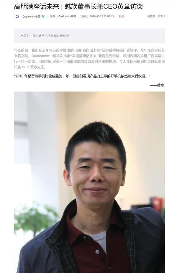 Глава Meizu о начале производства Meizu 16s, искусственном интеллекте и 5G – фото 2