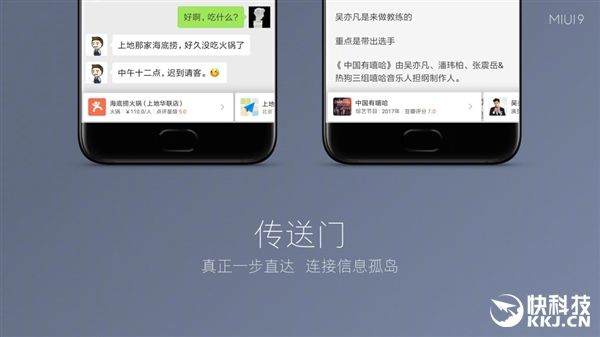 Xiaomi представила MIUI 9: смартфон станет еще умнее и быстрее – фото 1