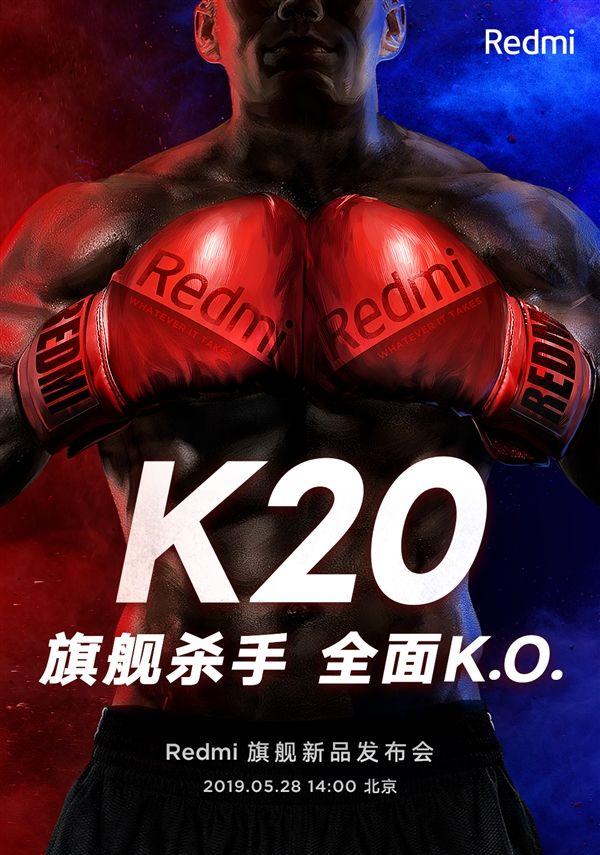 Официально: дата презентации Redmi K20 – фото 2