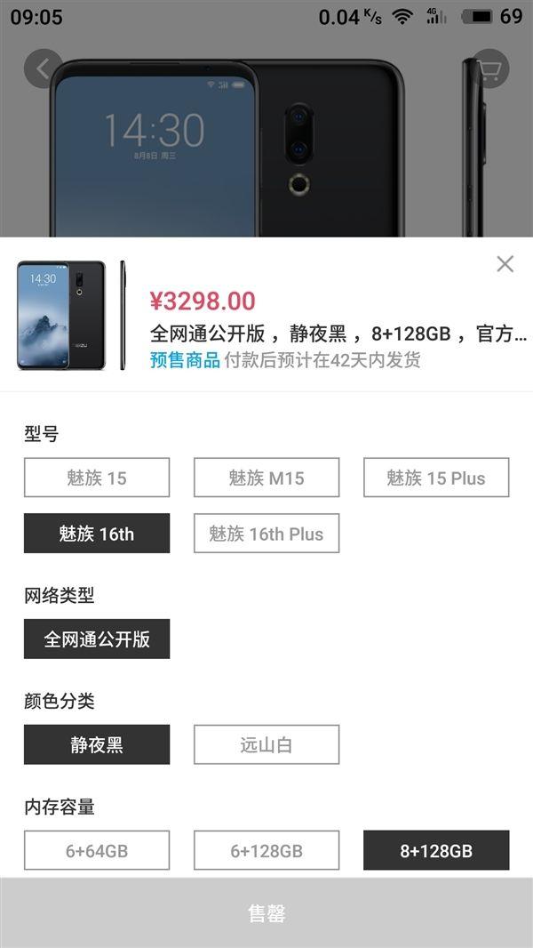 Предзаказ на линейку Meizu 16 приостановлен и изображения Meizu X8 – фото 2