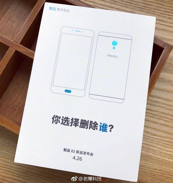 Анонс Meizu E2 (Meilan E2, Blue Cham E2) назначен на 26 апреля – фото 2