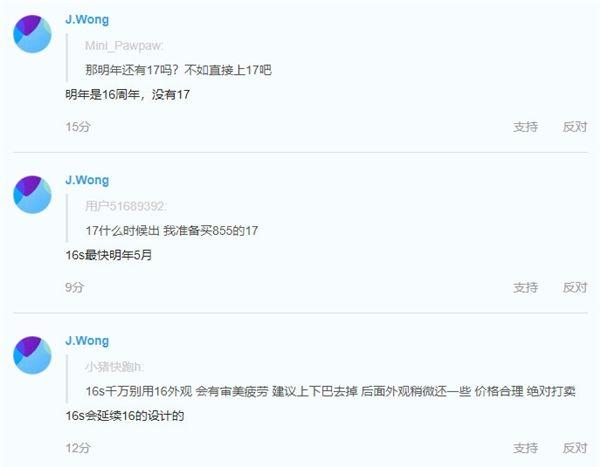 Официально: Meizu 16s станет следующим флагманом компании – фото 3