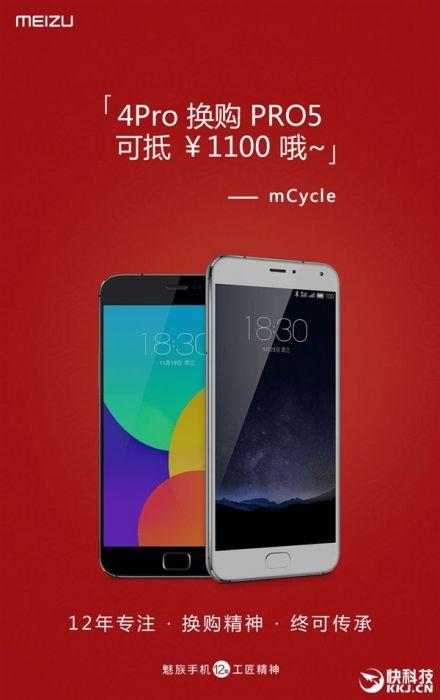 Meizu предложила владельцам Meizu MX4 Pro выкупить их смартфоны в обмен на скидку при покупке Pro 5 – фото 1
