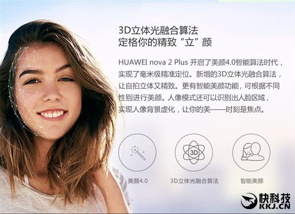 Анонс Huawei Nova 2 и Nova 2 Plus: мобильники с привлекательной наружностью и акцентом на камеры – фото 3