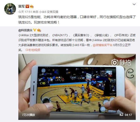 Глава Xiaomi опроверг слухи о выходе Xiaomi Mi6c на Snapdragon 660 и рассказал, почему Mi Max 2 получил Snapdragon 625 – фото 2