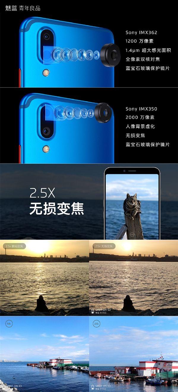 Анонс Meizu E3: с тонкими рамками и двойной камерой – фото 10