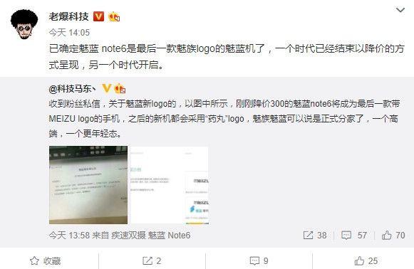 Blue Charm от Meizu отделили и он получит свой логотип – фото 2