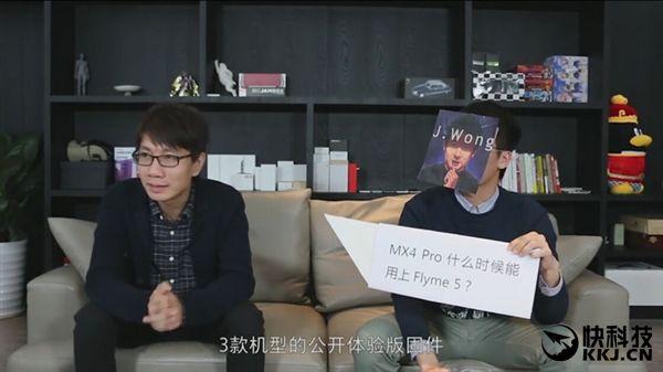 Бета-версия Flyme 5 теперь доступна для Meizu MX4, MX4 Pro и M1 Note – фото 1