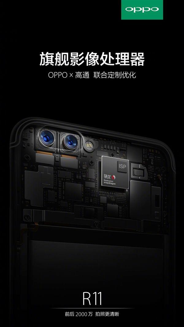Qualcomm подтверждает установку Snapdragon 660 в Oppo R11 – фото 2