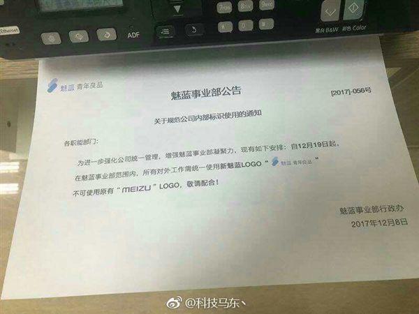 Blue Charm от Meizu отделили и он получит свой логотип – фото 3