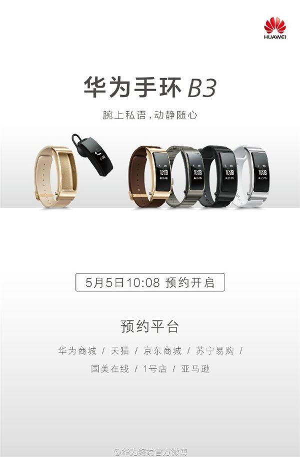 Фитнес-браслет Huawei TalkBand B3 поступил в продажу по цене $154 – фото 1