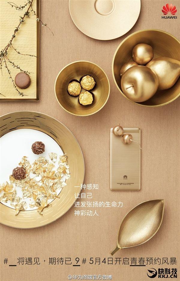 Молодежная версия Huawei P9 будет представлена 4 мая под именем G9 – фото 2