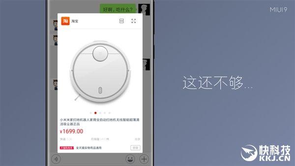 Xiaomi представила MIUI 9: смартфон станет еще умнее и быстрее – фото 3