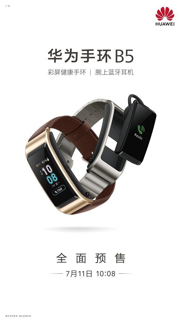 Анонс Huawei TalkBand B5: стильный фитнес-браслет и Bluetooth-гарнитура – фото 4